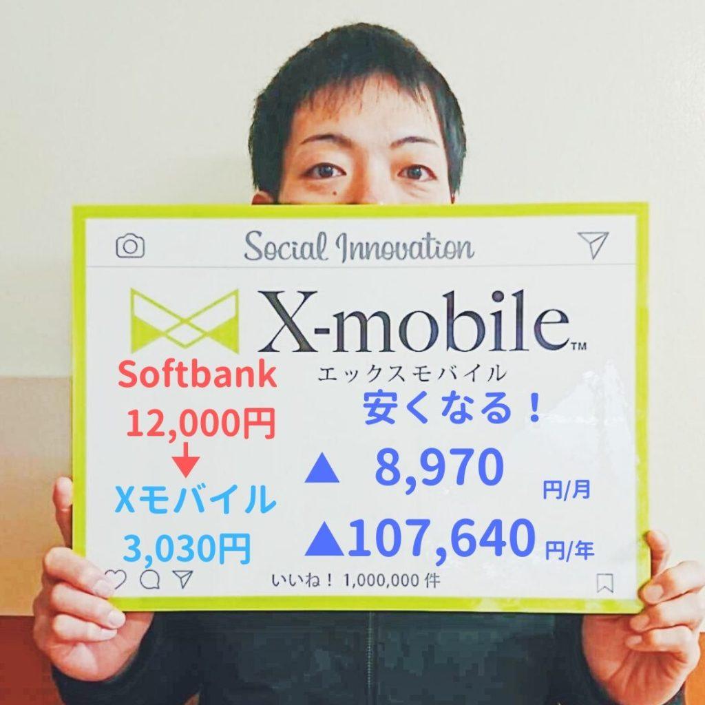 月に9000円近く安くなるとは思わなかった!